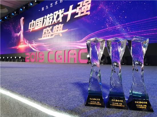 """2019年度中国""""游戏十强""""名单揭晓,三七互娱荣获多个奖项"""