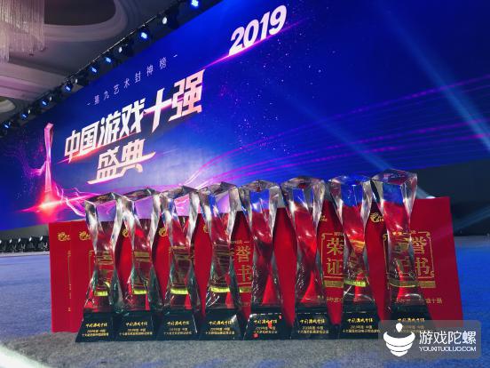 """2019年中国""""游戏十强""""评选结果揭晓 网易游戏荣获多项大奖"""