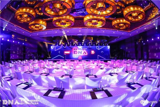 拥抱未来 360游戏答谢盛典公布DNA重塑计划