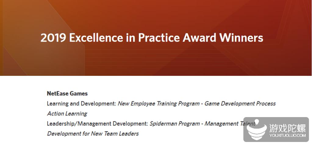 2019年ATD卓越实践奖公布 网易游戏学院两大项目获得全球大奖