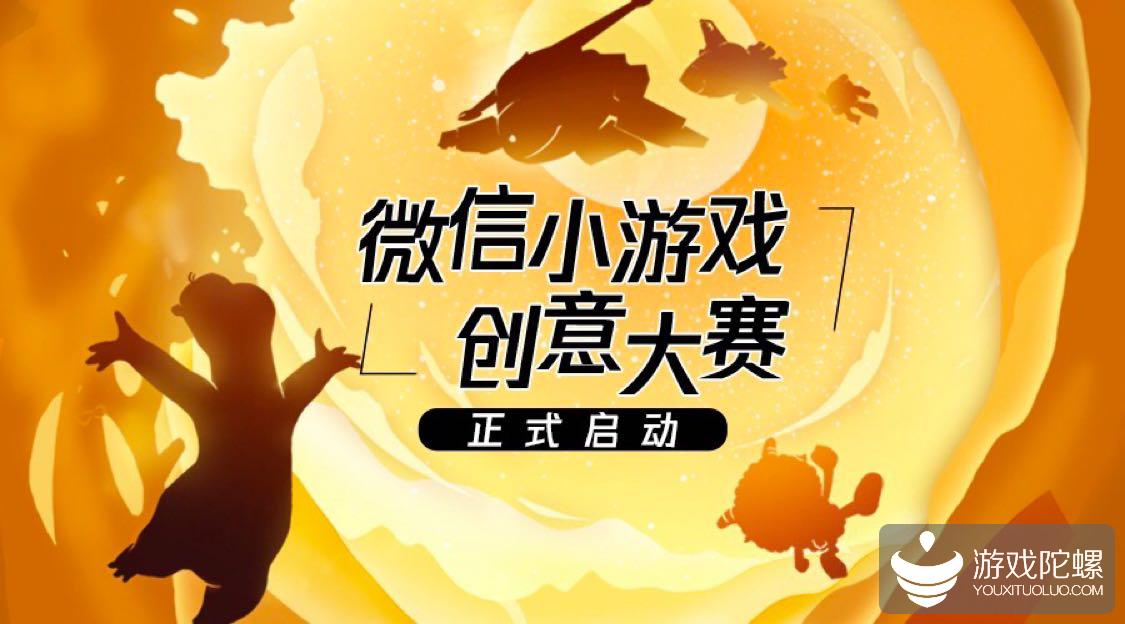 腾讯云为小游戏开发者升级工具箱 小游戏联机对战引擎免费用