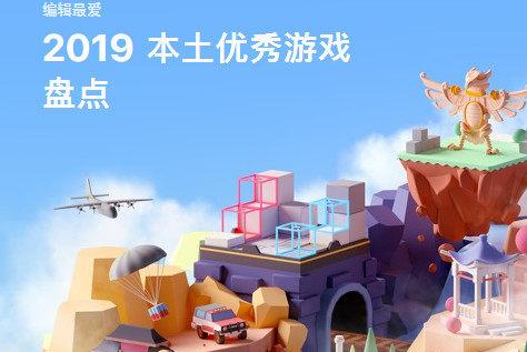 """App store 2019本土游戏提名:哪些是""""新玩法的开拓者""""?"""