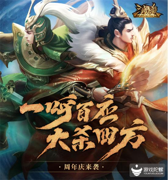 《三国杀十周年》周年庆正式开启,年度资料片新玩法震撼上线