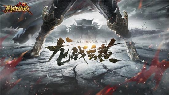 """中手游携手""""国民传奇产业联盟""""达成IP游戏战略合作,3D传奇《烈焰皇城》项目公布"""