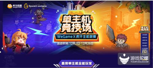 WeGameX虎牙举办首届主机联赛,打造双平台游戏直播新生态