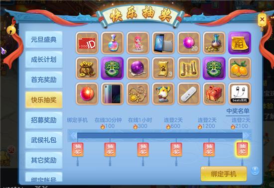 《神武4》手游12月27日公测 十大福利火爆登场