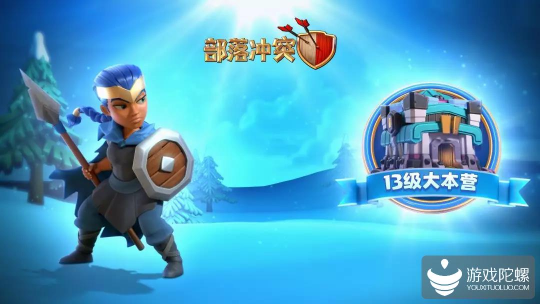 《部落冲突》13本火热上线!百万玩家参与冬日狂欢