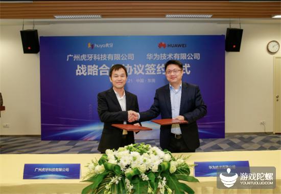"""虎牙与华为达成战略合作成立""""联合创新中心"""" 瞄准5G+Cloud+X直播新业务场景"""