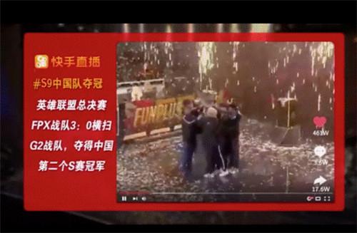 快手直播联动微博电竞、知乎,带你回顾中国电竞2019