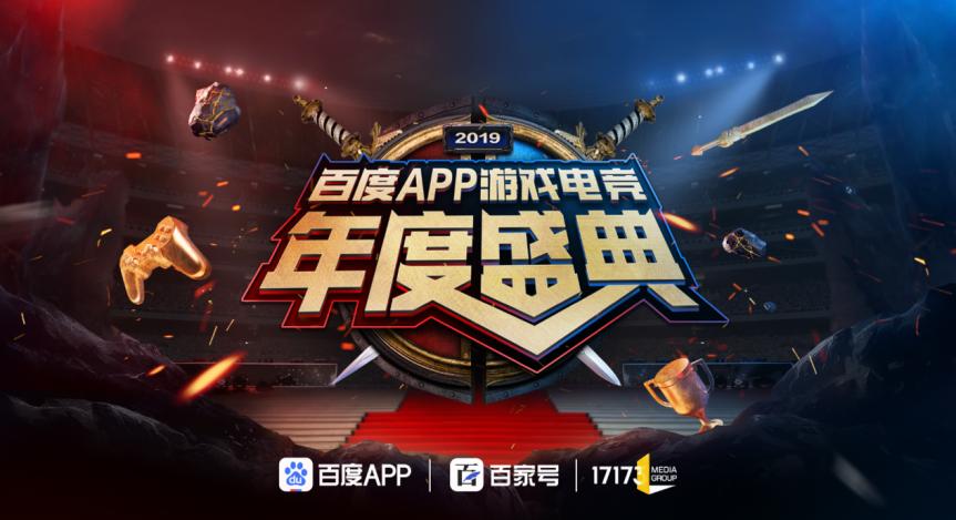 聚合游戏行业资源 百度APP&百家号 携手17173开启年度游戏盛典