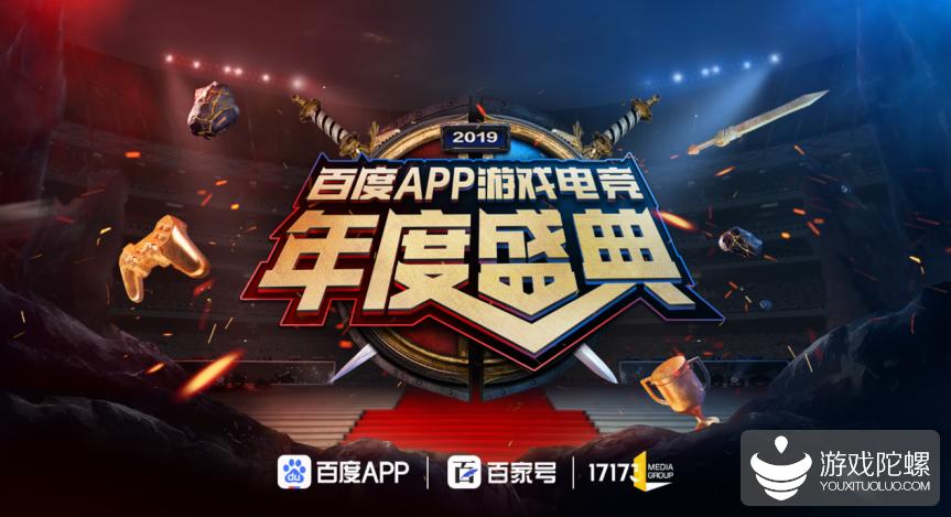 聚合游戏行业顶尖资源 百度APP&百家号 携手17173开启年度游戏盛典