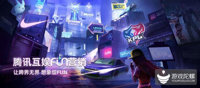 2019年腾讯互娱FUN营销年度案例盘点:让跨界无界 想象绽FUN