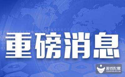 网络游戏市场执法通知出台,禁止直播无版号游戏