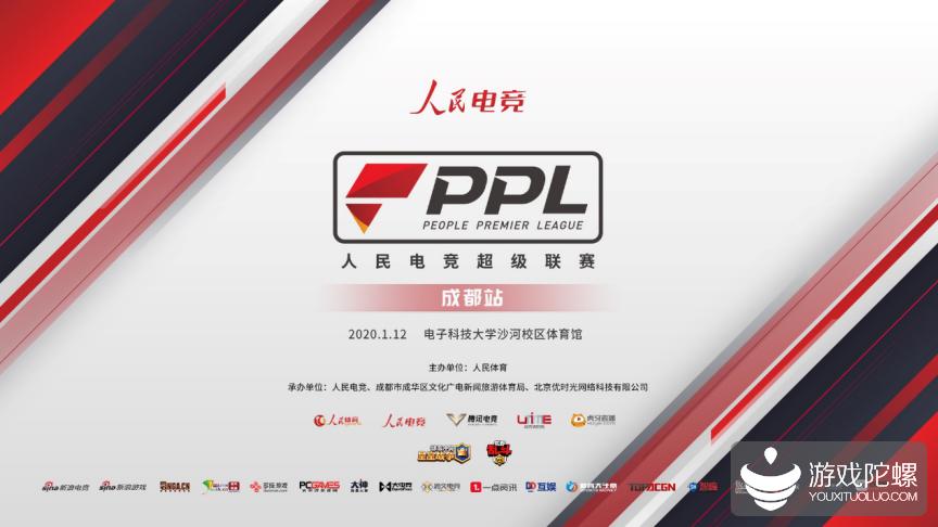 人民电竞(PPL)超级联赛成都站即将启幕