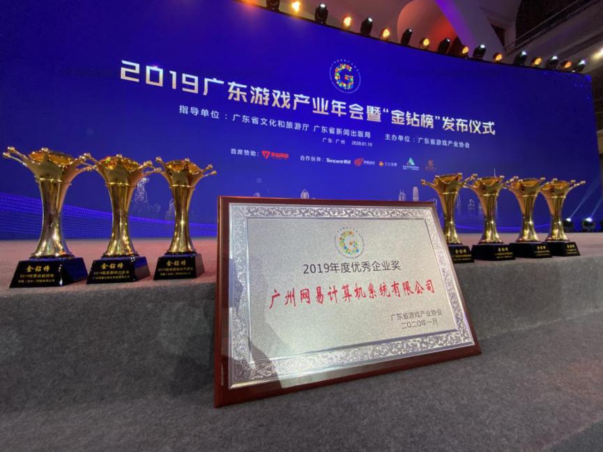 """2019""""金钻榜""""发布仪式举行 网易游戏斩获多项大奖"""