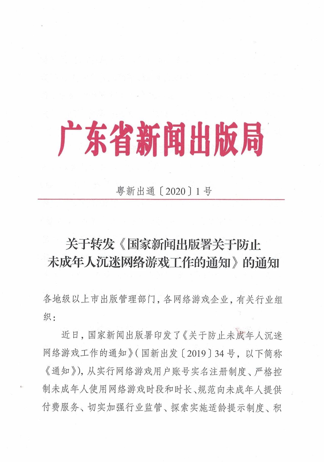 广东省新闻出版局对《关于防止未成年人沉迷网络游戏工作的通知》发布落实意见:两大时间节点值得关注