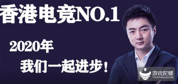 「香港电竞No.1 钟培生 」:第三名无所谓,第二名都在哭