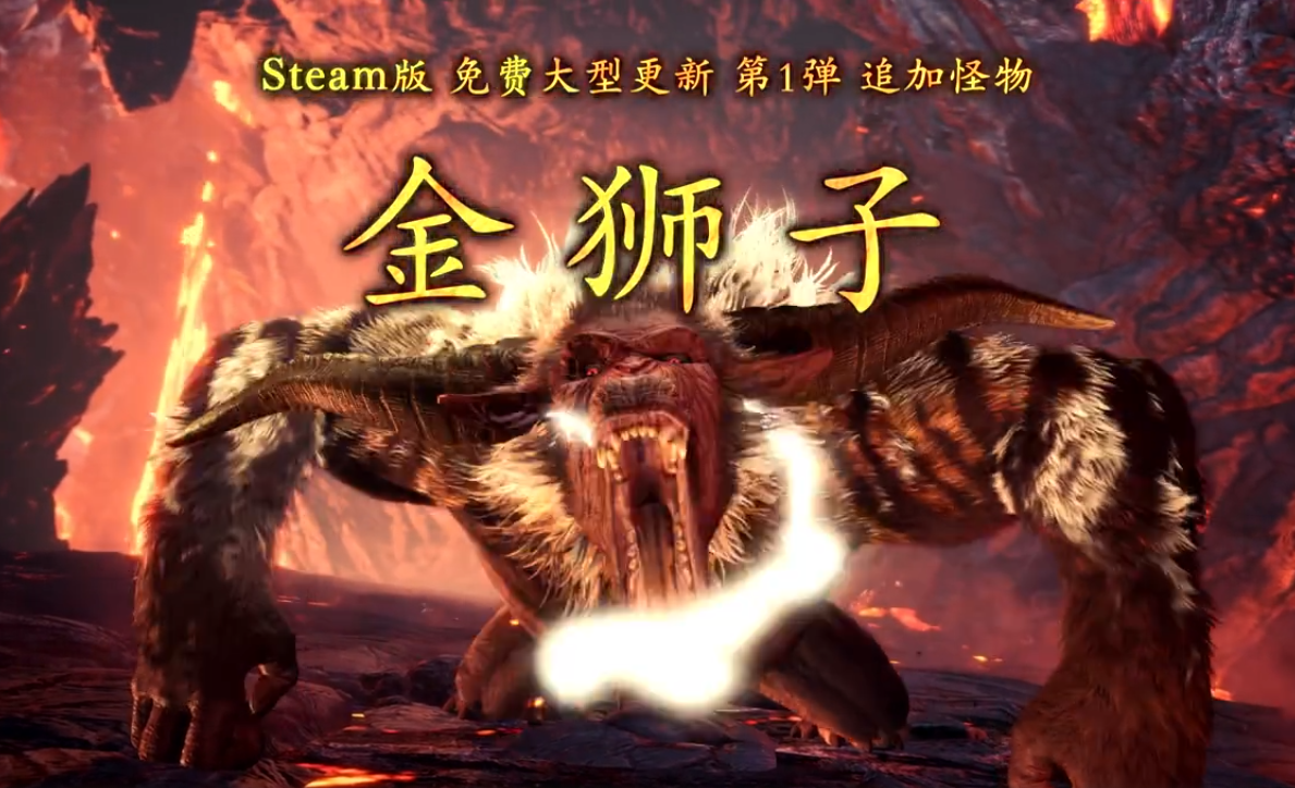 《怪物猎人世界:冰原》Steam上线大型更新,用迅游畅快开玩