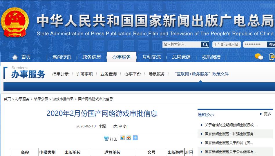 2月首批53款游戏版号:腾讯网易各1款,广州简悦《三国志幻想大陆》过审