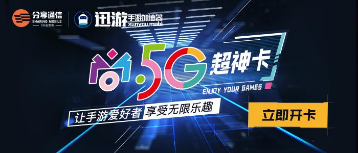 """分享通信携手迅游手游加速器重磅推出""""尚·5G超神卡"""",尽享无限快感"""