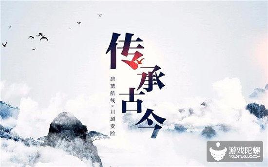 """联动川剧变脸,《碧蓝航线》是如何""""传承古今""""的?"""