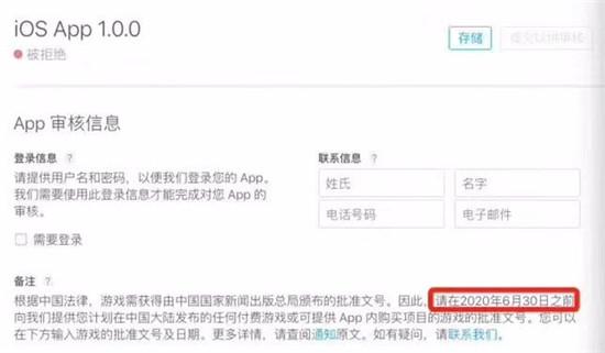 苹果发布公告:6月30日前需提交游戏版号