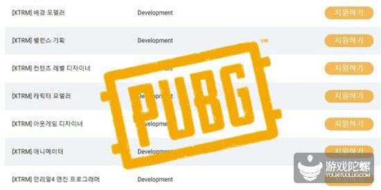 PUBG公司招兵买马,将推出基于《PUBG》IP的新游戏