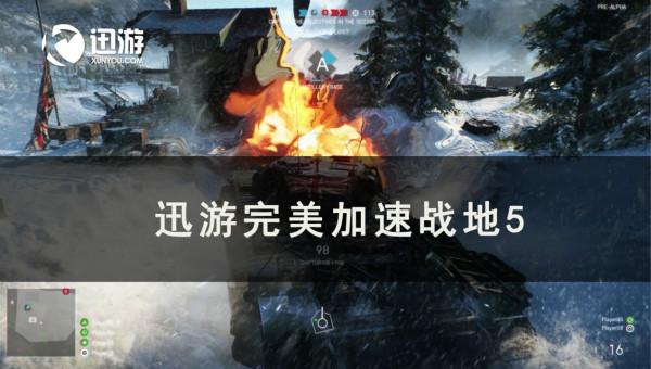 《战地5》自定义坦克功能即将上线,迅游支持下载更新加速