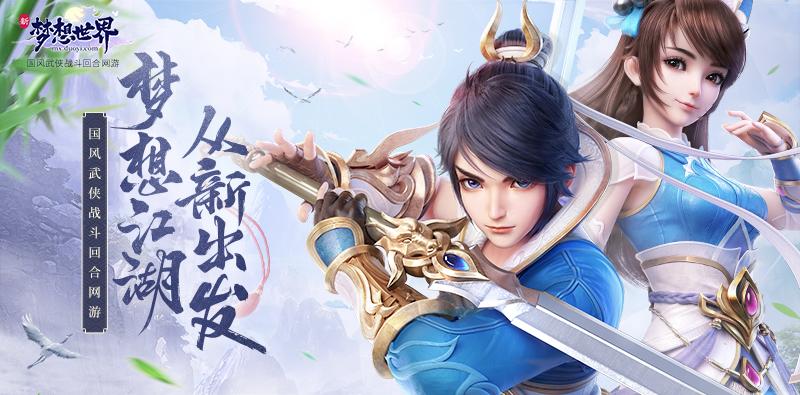 梦想江湖从新出发《新梦想世界》3月20日开启