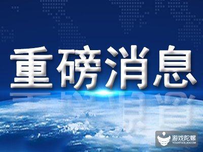 159款游戏涉版号违规,某上市公司被深圳证监局责令改正