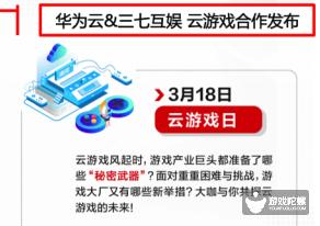 三七互娱联手华为云举办线上产品发布会 首款云游戏将曝光?