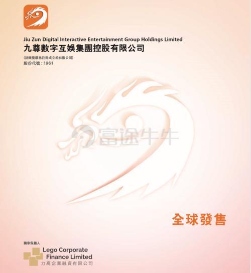 九尊数字互娱(1961.HK)将于明日上市,已获中手游、京基金融认投