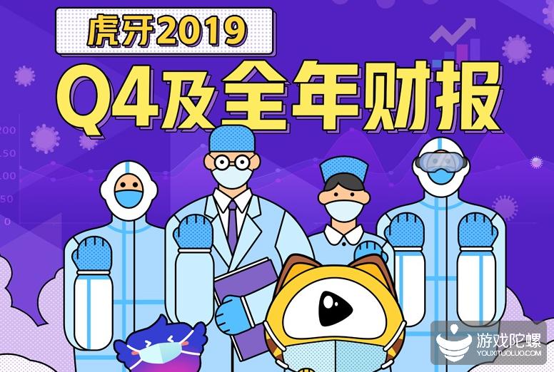 虎牙2019年Q4财报:营收24.675亿元,同比增长64.0%,MAU达1.5亿