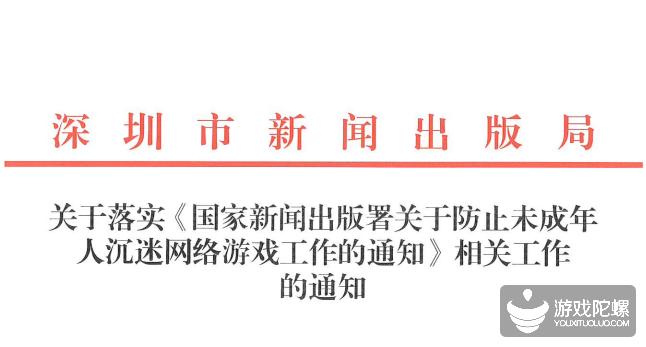 深圳市关于落实未成年防沉迷通知:3月31日前提交阶段性进展情况报告