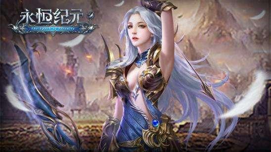 三七互娱发布首款云游戏《永恒纪元》,计划搭建云游戏平台