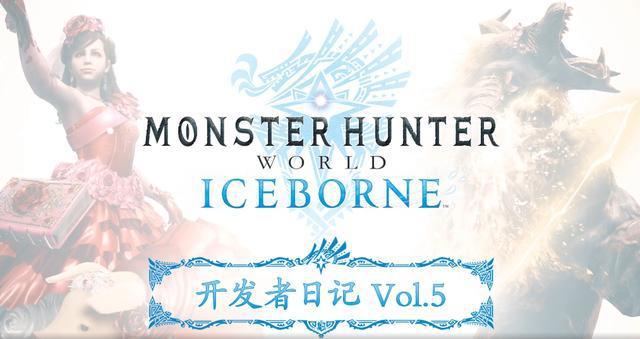 《怪物猎人世界:冰原》更新第三弹,迅游带你一览更新内容