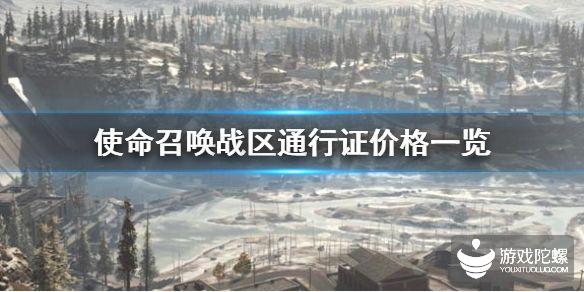 《使命召唤:战区》通行证多少钱?迅游为带你快速了解