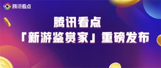 """腾讯看点发布""""新游鉴赏家计划""""  单人单月奖励8000元"""