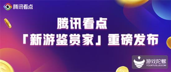 """腾讯看点发布""""新游鉴赏家计划""""  单人单月最高奖励8000元"""
