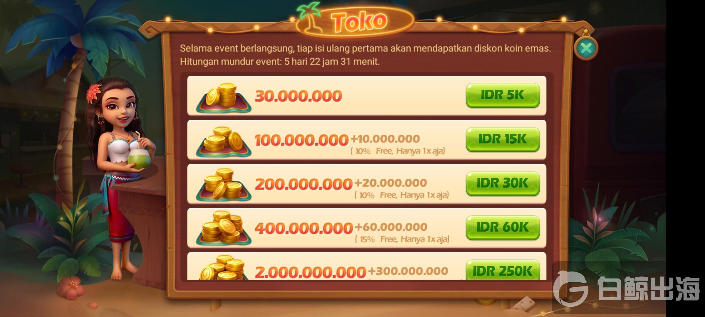 畅销榜排名超《王国纪元》 棋牌游戏出海印尼和中东该怎么做?