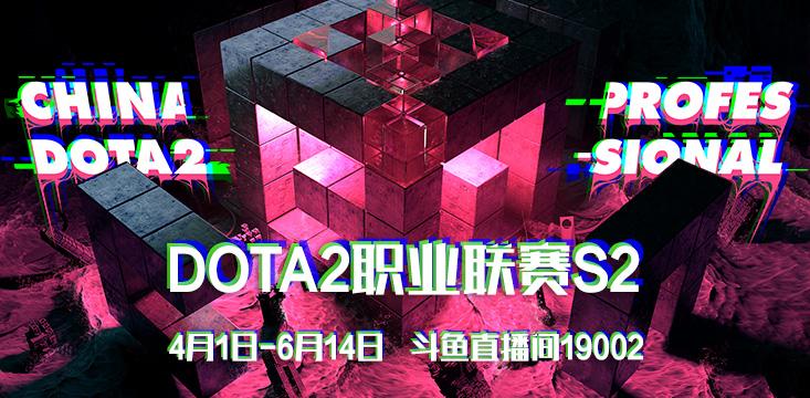 斗鱼独播DOTA2职业联赛S2,4月1日正式开战