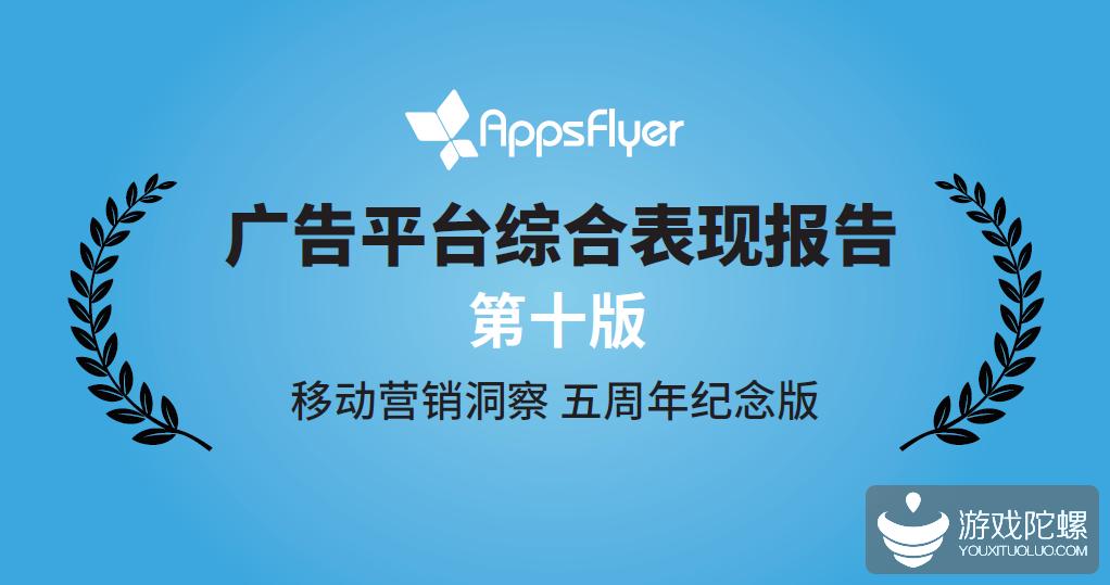 AppsFlyer 广告平台综合表现报告重磅发布,Google 首度登顶实力榜单