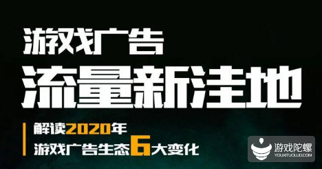 2020年中国游戏广告生态正在发生巨变