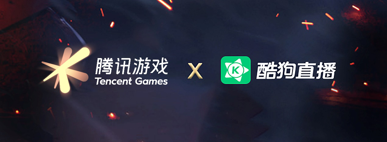 酷狗、腾讯达成游戏内容授权合作 进一步推动游戏版权规范化