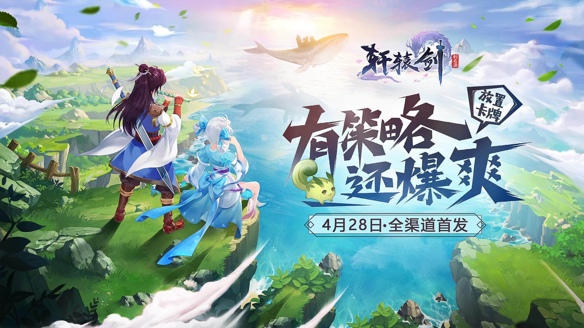 《轩辕剑:剑之源》定档4月28日,全年下载量上涨54%的品类引来又一大厂