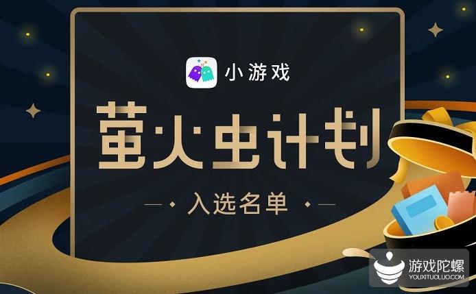 "OPPO小游戏公布第八期""萤火虫计划""名单,助力小游戏开发者"