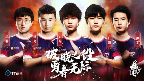 广州迎来主场电竞战队TTG.XQ 将推出城市特色赛