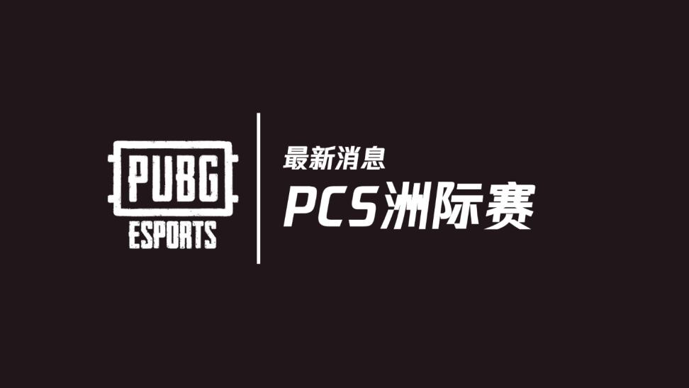 2020年PUBG全球赛事新消息:PCS洲际赛