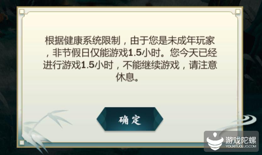 腾讯防沉迷又有新动作:微信QQ小游戏正式接入健康系统
