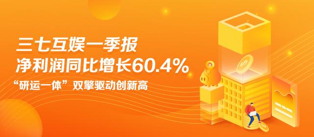 """""""研运一体""""双擎驱动,三七互娱Q1净利7.3亿激增60%创新高"""